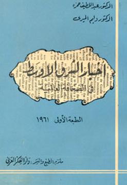 تحميل كتاب اخبار الشرق الاوسط فى الصحافة العالمية pdf ل عبد اللطيف حمزة مجاناً | مكتبة كتب pdf