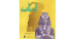 تحميل كتاب اخناتون pdf ل دكتور سيد كريم مجاناً | مكتبة كتب pdf