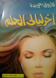 تحميل كتاب آخر ليالى الحلم pdf ل فاروق جويدة مجاناً | مكتبة كتب pdf