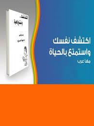 تحميل كتاب اكتشف نفسك و استمتع بالحياة pdf ل مها عرب مجاناً | مكتبة كتب pdf