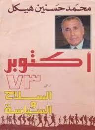 تحميل كتاب اكتوبر 73 : السلاح و السياسة pdf ل محمد حسنين هيكل مجاناً   مكتبة كتب pdf
