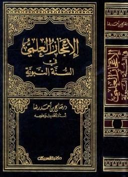 تحميل كتاب الإعجاز العلمي فى السنة النبوية المجلد الاول pdf ل د صالح بن أحمد رضا مجاناً   مكتبة كتب pdf