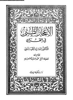 تحميل كتاب الاعجاز الطبى فى القرآن pdf ل السيد الجميلى مجاناً   مكتبة كتب pdf