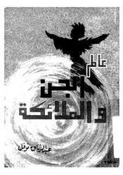 تحميل كتاب عالم الجن و الملائكة pdf ل عبد الرزاق نوفل مجاناً | مكتبة كتب pdf