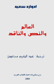 تحميل كتاب العالم و النص و الناقد pdf ل ادوارد سعيد - عبد الكريم محفوظ مجاناً | مكتبة كتب pdf