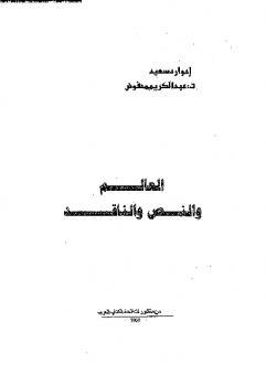 تحميل كتاب العالم و النص و الناقد pdf ل ادوارد سعيد-عبد الكريم محفوظ مجاناً | مكتبة كتب pdf