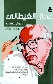 تحميل كتاب الاعمال الكاملة pdf ل جمال الغيطانى مجاناً | مكتبة كتب pdf