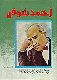 تحميل كتاب الأعمال الكاملة : المسرحيات pdf ل احمد شوقى مجاناً | مكتبة كتب pdf