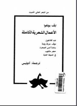 تحميل كتاب الاعمال الشعرية الكاملة pdf ل ايف بونفوا-ادونيس مجاناً | مكتبة كتب pdf