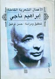 تحميل كتاب الاعمال الشعرية pdf ل حسن توفيق مجاناً   مكتبة كتب pdf