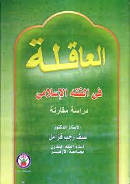 تحميل كتاب العاقلة فى الفقه الاسلامى: دراسة مقارنة pdf ل سيف رجب مجاناً | مكتبة كتب pdf