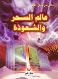 تحميل كتاب عالم السحر و الشعوذة pdf ل عمر سليمان الأشقر مجاناً | مكتبة كتب pdf