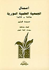 تحميل كتاب أعمال الجمعية العلمية السورية 1868 - 1869 pdf ل يوسف قزما خوري مجاناً | مكتبة كتب pdf