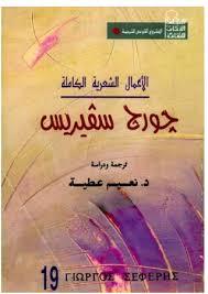 تحميل كتاب جورج سفيريس : الاعمال الشعرية الكاملة pdf ل جورج سفيريس مجاناً | مكتبة كتب pdf