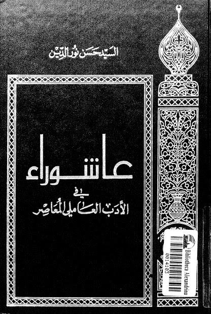 تحميل كتاب عاشوراء في الأدب العاملي المعاصر pdf ل حسن نور الدين مجاناً | مكتبة كتب pdf