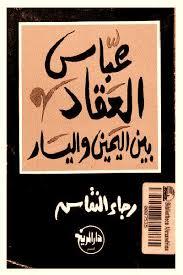 تحميل كتاب عباس العقاد بين اليمين و اليسار pdf ل رجاء النقاش مجاناً   مكتبة كتب pdf