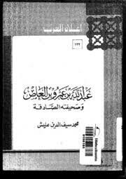 تحميل كتاب عبد الله بن عمرو بن العاص وصحيفته الصادقة pdf ل محمد سيف الدين عليش مجاناً | مكتبة كتب pdf