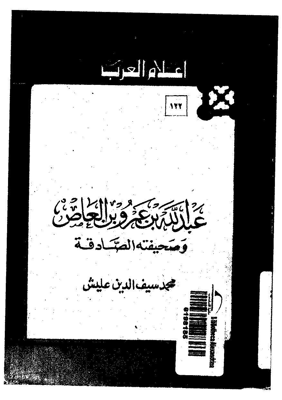 تحميل كتاب عبد الله بن عمرو بن العاص : و صحيفته الصادقة pdf ل محمد سيف الدين عليش مجاناً | مكتبة كتب pdf