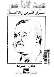 تحميل كتاب عبد الناصر : اسرار المرض و الوفاة pdf ل عادل حمودة مجاناً | مكتبة كتب pdf