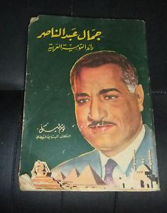 تحميل كتاب عبد الناصر رائد القومية العربية pdf ل توم ليتل مجاناً | مكتبة كتب pdf