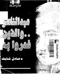 تحميل كتاب عبد الناصر و الذين غدروا به pdf ل عادل ثابت مجاناً | مكتبة كتب pdf