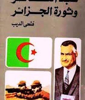 تحميل كتاب عبد الناصر و ثورة الجزائر pdf ل فتحى ديب مجاناً | مكتبة كتب pdf