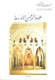 تحميل كتاب عبد الرحمن الاوسط pdf ل سيمون الحايك مجاناً | مكتبة كتب pdf