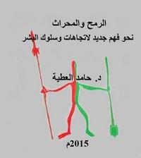 الرمح والمحراث: نحو فهم جديد لاتجاهات وسلوك البشر - د. حامد العطية