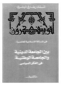 بين الجامعة الدينية والجامعة الوطنية فى الفكر السياسى - د. طارق البشرى