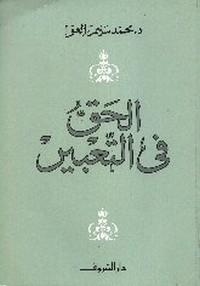 الحق فى التعبير - د. محمد سليم العوا