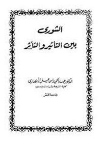 تحميل وقراءة أونلاين كتاب الشورى بين التأثير والتأثر pdf مجاناً تأليف د. عبد الحميد إسماعيل الأنصارى | مكتبة تحميل كتب pdf.