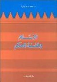الإسلام وفلسفة الحكم - د. محمد عمارة