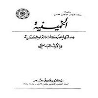 الخمينية وصلتها بحركات الغلو الفارسية وبالإرث الباطنى - د, فاروق عمر فوزى