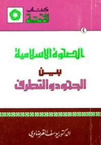 الصحوة الإسلامية بين الجمود والتطرف - د. يوسف القرضاوى