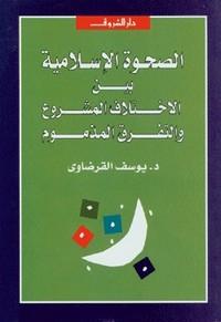 الصحوة الإسلامية بين الاختلاف المشروع والتفرق المذموم - د. يوسف القرضاوى