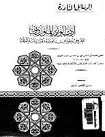 أدب الوزير - المعروف بقوانين الوزارة وسياسة الملك - المارودى