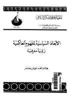 الأبعاد السياسية لمفهوم الحاكمية رؤية معرفية - هشام أحمد عوض جعفر