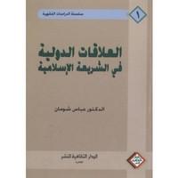 العلاقات الدولية فى الشريعة الإسلامية - د. عباس شومان