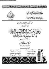 وضع الدول الإسلامية فى النظام الدولى فى أعقاب سقوط الخلافة العثمانية (1924-1991) - نادية محمود مصطفى وآخرون