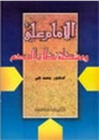 الإمام على ومشكلة نظام الحكم - د. محمد طى