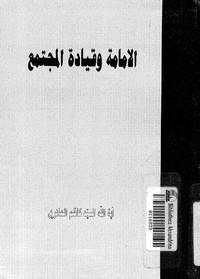 الإمامة وقيادة المجتمع - آية الله السيد كاظم الحائرى