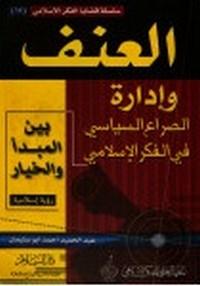 العنف وإدارة الصراع السياسى فى الفكر الإسلامى بين المبدأ والخيار - عبد الحميد أحمد أبو سليمان