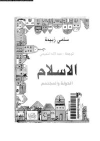 الإسلام الدولة والمجتمع - سامى زبيدة