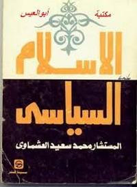 الإسلام السياسى - المستشار محمد سعيد العشماوى