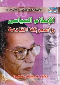 الإسلام السياسى والمعركة القادمة - د. مصطفى محمود