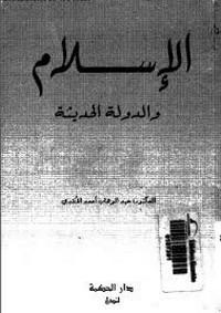 الإسلام والدولة الحديثة - د. عبد الوهاب أحمد الأفندى