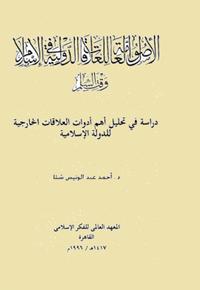 الأصول العامة للعلاقات الدولية فى الإسلام وقت السلم - نادية محمود مصطفى وآخرون