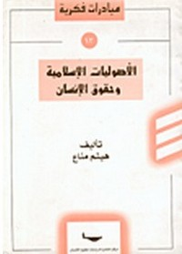 الأصوليات الإسلامية وحقوق الإنسان - هيثم مناع