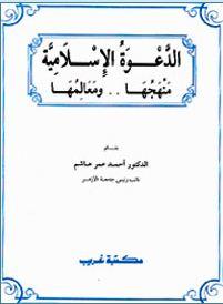 الدعوة الإسلامية منهجها ومعالمها - د. أحمد عمر هاشم