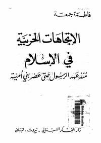 الإتجاهات الحزبية فى الإسلام منذ عهد الرسول حتى عصر بنى أمية - فاطمة جمعة